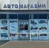 Автомагазины в Борзе